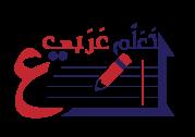 تعلم عربي